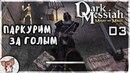 Dark Messiah of Might and Magic - 03 - Догонялки с Гоблином. Лестница Убивашка.