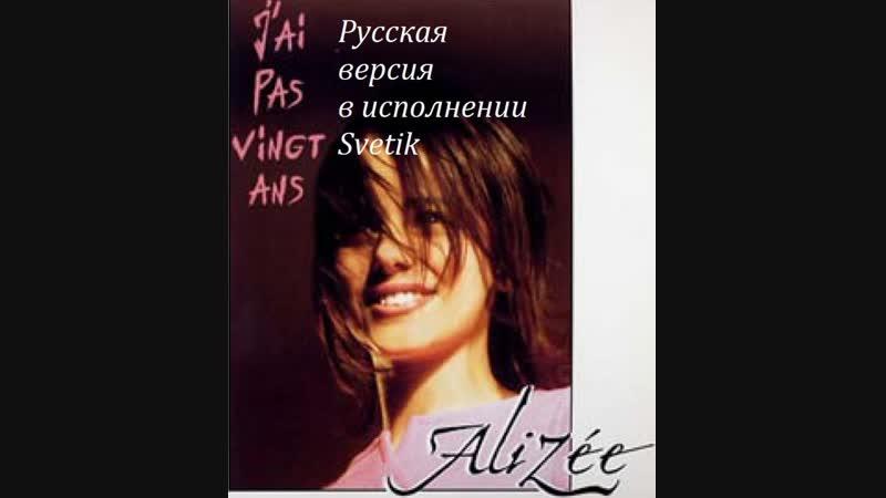 Alizée J'ai pas vingt ans на русском