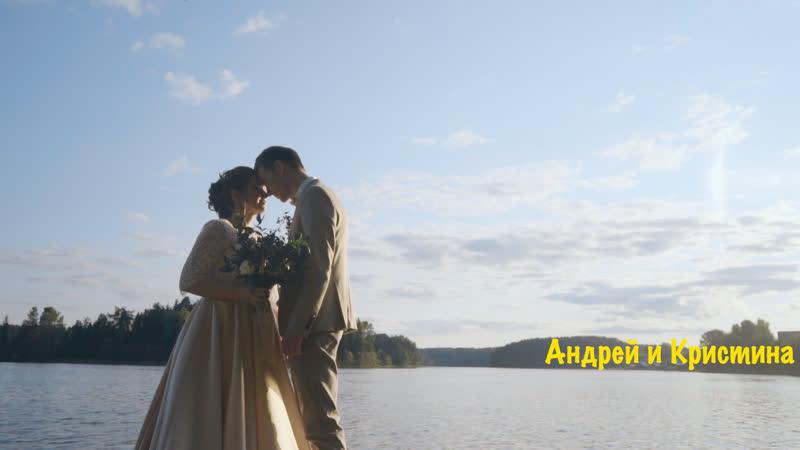 Андрей и Кристина