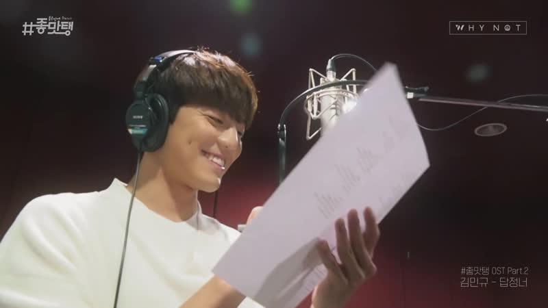 [Опьяненные вкусом] Kim Min Gue - 답정너 OST Part 2