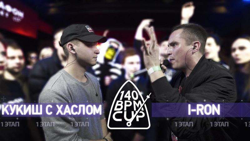 140 BPM CUP: КУКИШ С ХАСЛОМ X I-RON (I этап) (Паблик Чисто Рэп VK)