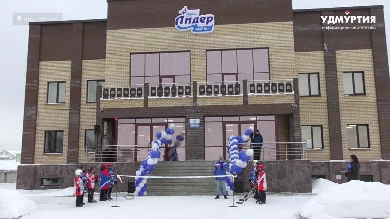 Спорткомплекс открыли в поселке Новый в Удмуртии