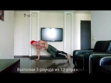 Комплекс упражнений для тренировки дома