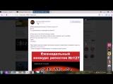 Видеоотчет! 127-й Конкурс I LOVE AKIRA от суши-бара AKIRA