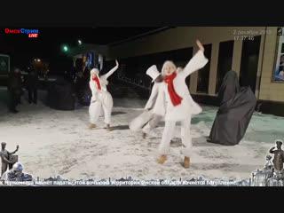 Омск Фестиваль «Белая Симфония» на площади у Концертного зала #ОмскСтрим