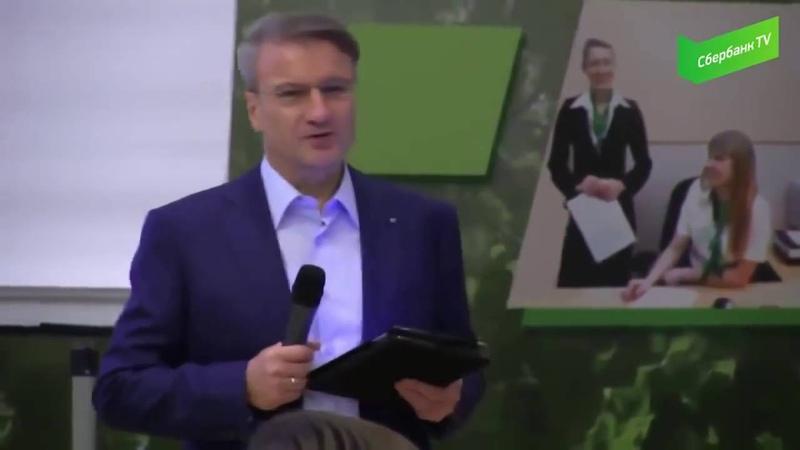 О КРИПТОВАЛЮТЕ, blockchain и переменах в банковской системе, на встрече Лидеров СБЕРБАНКА