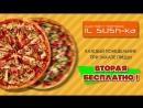 Ильсушка Пицца 100816 1