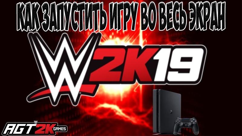 AGT - ГАЙД ДЛЯ ОБЛАДАТЕЛЕЙ PS4|КАК ВКЛЮЧИТЬ ПОЛНЫЙ ЭКРАН В WWE 2K19