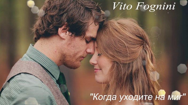 Vito Fognini - Когда уходите на миг