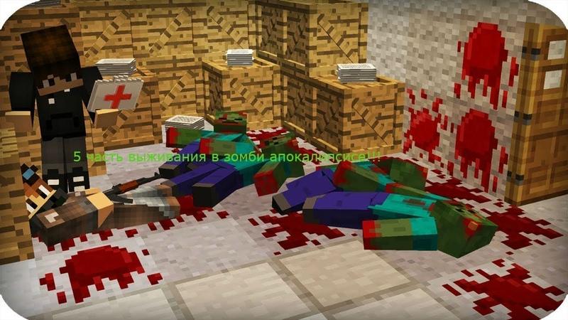 зомби апокалипсис в майнкрафт 5 часть