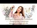 Baranova Show/Ведущая 7-950-160-33-84