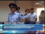 В Самарской области избрали меру пресечения для Дмитрия Сазонова