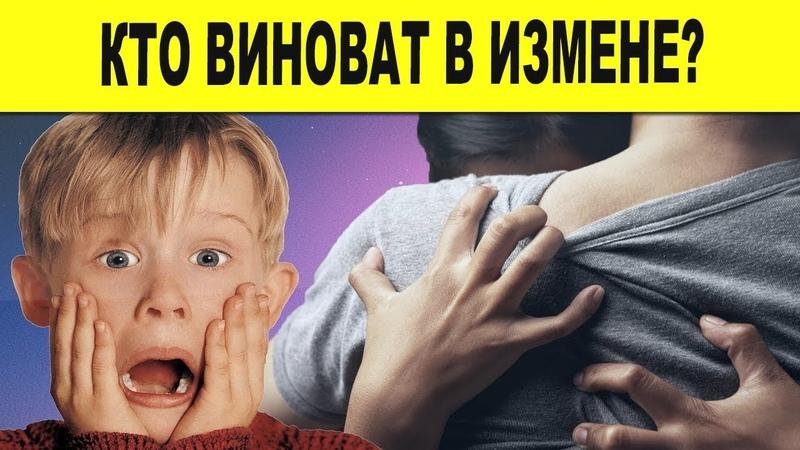 Лабковский - Кто виноват в измене? \\ Про измену. Измены в отношениях