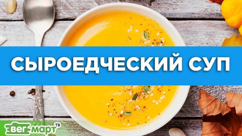 Наивкуснейший сыроедческий суп, быстрый и простой способ приготовления, рецепт. ИРИНА ТОНЕВА
