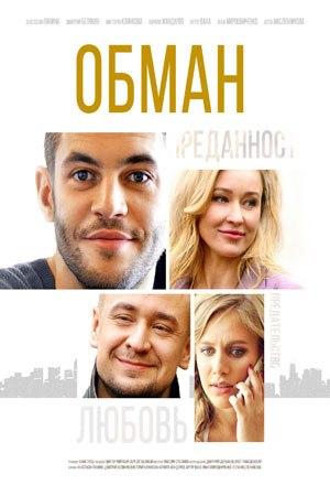 Обман (сериал) 2018  смотреть онлайн
