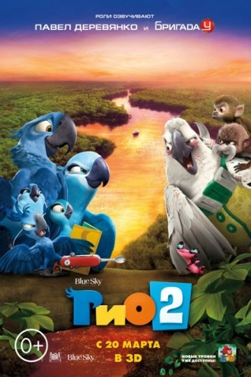 Рио 2  (Rio 2) 2014 смотреть онлайн