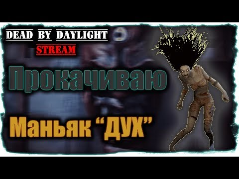 Dead by Daylight ☢ Сексуальня маньячка | Качаю ДУХА
