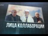 Крымские татары предавших свой народ в Крыму