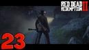 Red Dead Redemption 2 Прохождение Часть 23 Остановить поезд голыми руками