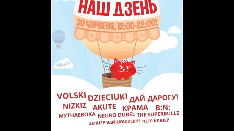 Наш Дзень - беларускі рок-фэст. 30.06