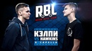 RBL: КЭЛПИ VS HAWKINS (LEAGUE1, RUSSIAN BATTLE LEAGUE) [RapNews]