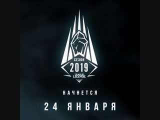 Сезон 2019 | League of Legends