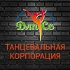 Танцевальная корпорация DanCo