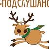 Фотобатлы и подслушано Щучье)