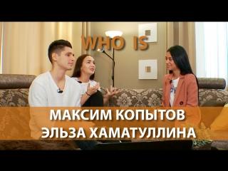 WHO IS Максим Копытов и Эльза Хаматуллина: ТАНЦЫ НА ТНТ