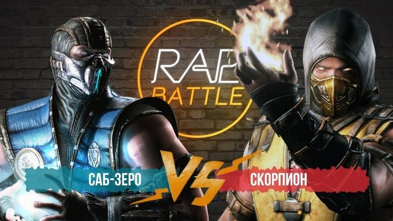 Рэп Баттл - Скорпион vs. Саб-Зиро (Последняя схватка)