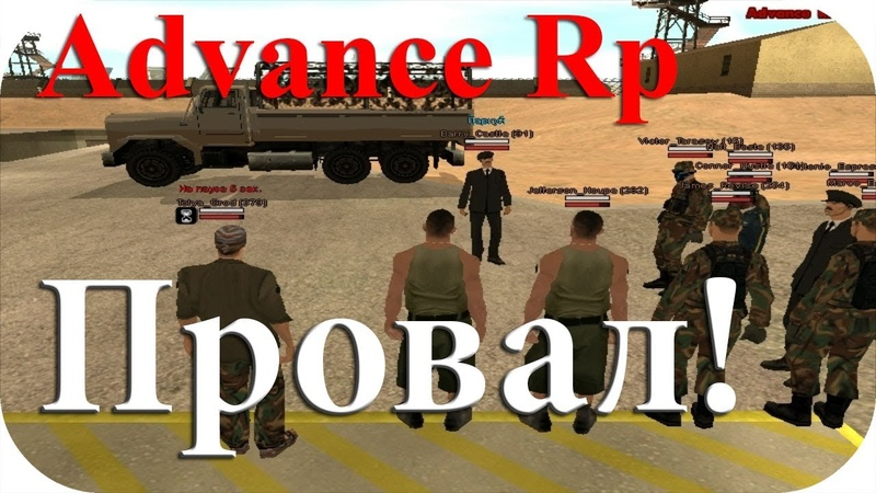 SAMP78[Advance Rp Red] Не сдал экзамен, не повышен! ПВП