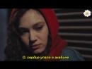 Nefes Nefese/Затаив Дыхание. Cengiz Özkan - Gül Kuruttum.