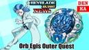 Новый Бэйблэйд Орб Егис - Orb Egis Outer Quest. Новости от DenKa Tube. Обзор и описание.