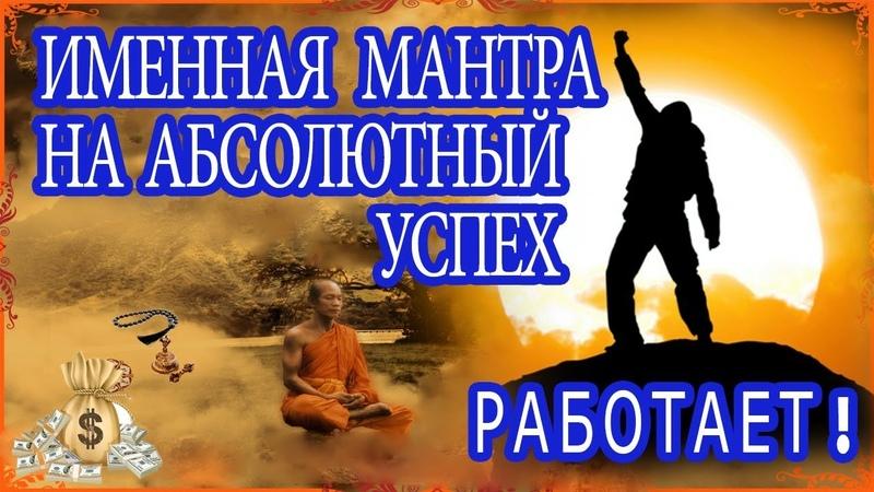 🕉💰✊ МАНТРА ИМЕННАЯ НА АБСОЛЮТНЫЙ УСПЕХ! РАБОТАЕТ!👍