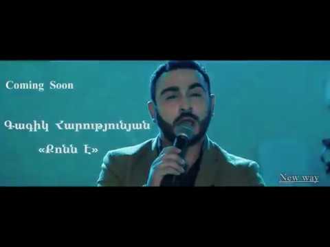 Gagik Harutyunyan Qonn e Գագիկ Հարությունյան Քոնն է Trailer