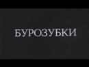 Бурозубки / 1989 / Пермь-телефильм