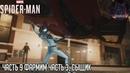 Spider man (2018) прохождение часть 9 Фармим часть 3, Сыщик