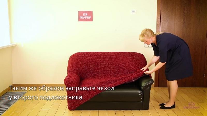Инструкция- Надевание еврочехла на прямой диван