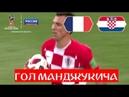 Франция – Хорватия 4:2. ГОЛ МАНДЖУКИЧА! Самый курьезный гол в истории  ЧМ по футболу - 2018