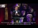 Русские субтитры » премия «BAFTA»