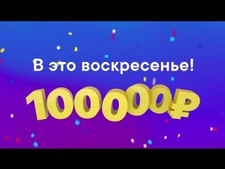 Клевер — первые 100 тысяч!