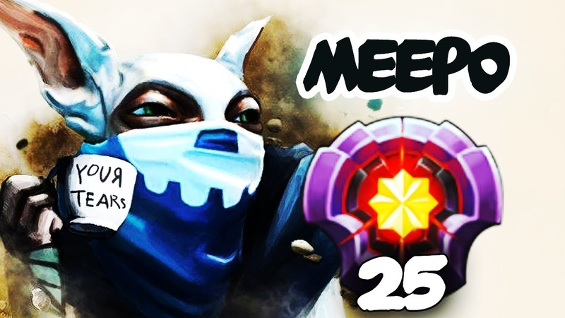 A NEW MEEPO GOD IS BORN - ARES FIRST LVL 25 MEEPO IMMORTAL RANK TOP 150 - Dota 2 EPIC Gameplay