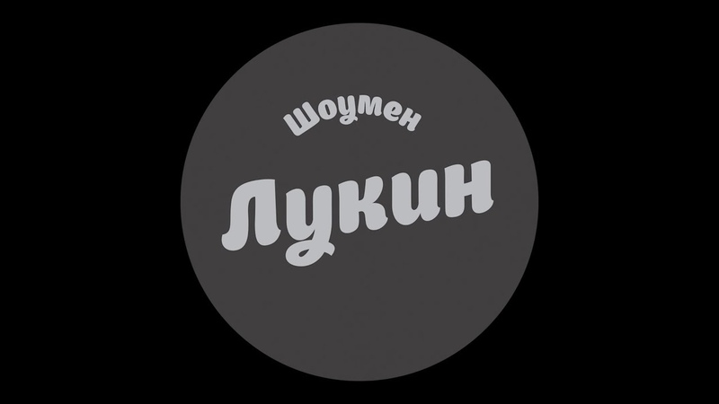 ШоуменЛукин свадебное промо 2018