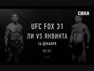Прямая трансляция : Fight Night Milwaukee - Lee vs Iaquinta 2