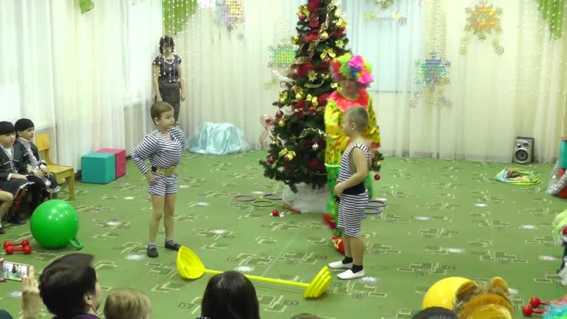 Утренник в саду. Новогодняя елка на тему Цирк. Силачи отжигают