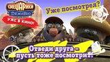 Павел Деревянко приглашает в кино на
