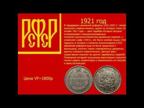 10 копеек 1921год