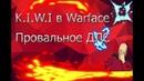 Открытие Киви Warface. Нас опять нае али?