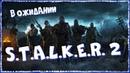 S.T.A.L.K.E.R. Тень Чернобыля - Ждём S.T.A.L.K.E.R. 2 и валим вояк вместе!! Сталкер