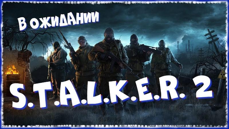 S T A L K E R Тень Чернобыля Ждём S T A L K E R 2 и валим вояк вместе Сталкер